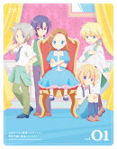 「乙女ゲームの破滅フラグしかない悪役令嬢に転生してしまった…」 vol.1【Blu-ray】