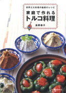 【謝恩価格本】家庭で作れるトルコ料理