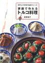 家庭で作れるトルコ料理 世界三大料理の魅惑のレシピ [ 荻野恭子 ]