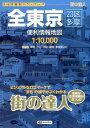 全東京便利情報地図2版 23区+多摩 (街の達人)