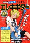 DVDめちゃ×2かんたん!エレキギター