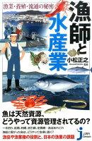 漁師と水産業