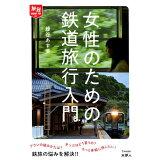 女性のための鉄道旅行入門 (旅鉄HOW TO)
