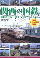 関西の国鉄