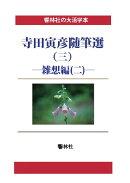 【POD】【大活字本】寺田寅彦随筆選(三)-雑想編(二)