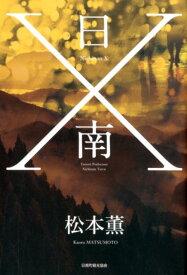 日南X [ 松本薫(作家) ]