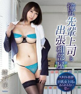 憧れ先輩上司と出張相部屋【Blu-ray】