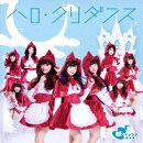 ハロ・クリダンス (LinQ ver. CD+DVD)
