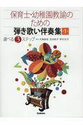 保育士・幼稚園教諭のための弾き歌い伴奏集(第1巻)改訂版