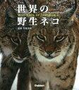 世界の野生ネコ [ 今泉忠明 ]