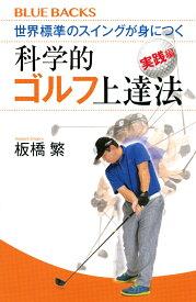 世界標準のスイングが身につく科学的ゴルフ上達法 実践編 (ブルーバックス) [ 板橋 繁 ]