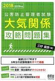 公害防止管理者試験大気関係攻略問題集(2018-2019年版)