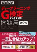 【予約】徹底攻略ディープラーニングG検定ジェネラリスト問題集 第2版