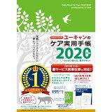 ユーキャンのケア実用手帳(2020年版) (ユーキャンの実用手帳シリーズ)