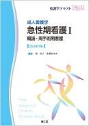 成人看護学 急性期看護I 概論・周手術期看護(改訂第3版)