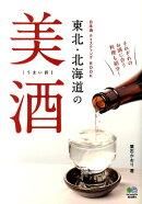 日本酒テイスティングBOOK(東北・北海道の美酒)