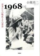 1968(上)