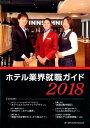 ホテル業界就職ガイド(2018)