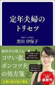 定年夫婦のトリセツ (SB新書) [ 黒川 伊保子 ]