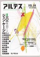 アルテス(vol.04(2013 SPR)