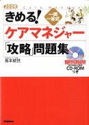 きめる!ケアマネジャー「攻略」問題集(2009)