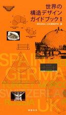 世界の構造デザインガイドブック(1)