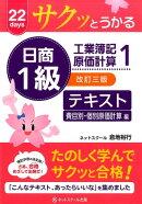 サクッとうかる日商1級工業簿記・原価計算テキスト(1(費目別・個別原価計算編))改訂3版