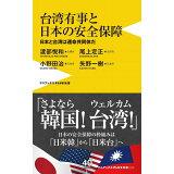 台湾有事と日本の安全保障 (ワニブックスPLUS新書)