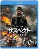 サスペクト 哀しき容疑者 スペシャルBOX ブルーレイ&DVDセット(3枚組)【初回限定生産】【Blu-ray】