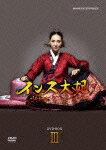 インス大妃 DVD-BOX3
