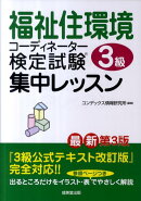 福祉住環境コーディネーター検定試験3級集中レッスン最新第3版