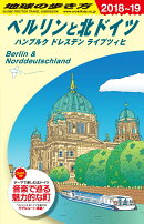 A16 地球の歩き方 ベルリンと北ドイツ ハンブルク・ドレスデン・ライプツィヒ 2018〜2019