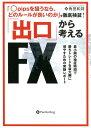 「○pipsを狙うなら、どのルールが良いのか」を徹底検証! 「出口」から考えるFX (現代の錬金術師シリーズ) [ 角田…