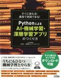 すぐに使える!業務で実践できる!PythonによるAI・機械学習・深層学習アプリ