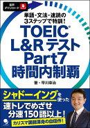 TOEIC ® L&R テスト Part7 時間内制覇