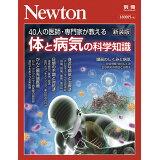 体と病気の科学知識新装版 (ニュートンムック Newton別冊)