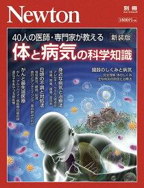 Newton別冊 体と病気の科学知識 新装版 40人の医師・専門家が教える