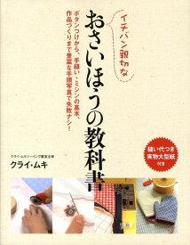 イチバン親切なおさいほうの教科書 ボタンつけから、手縫い・ミシンの基本、作品づくりま [ クライ・ムキ ]
