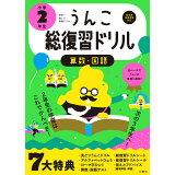 日本一楽しい学習ドリルうんこ総復習ドリル小学2年生 (うんこドリルシリーズ)