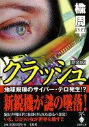 【バーゲン本】クラッシュ 新装版ー宝島社文庫