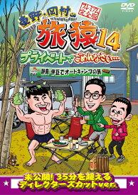 東野・岡村の旅猿14 プライベートでごめんなさい… 静岡・伊豆でオートキャンプの旅 プレミアム完全版 [ 東野幸治 ]