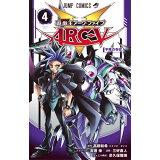 遊☆戯☆王ARC-V(4) 不死の存在! (ジャンプコミックス)