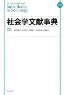 社会学文献事典縮刷版