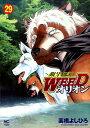 銀牙伝説WEEDオリオン(29) (Nichibun comics) [ 高橋よしひろ ]