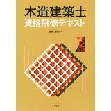 木造建築士資格研修テキスト(令和2年版)