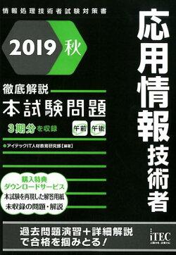 応用情報技術者徹底解説本試験問題(2019秋)