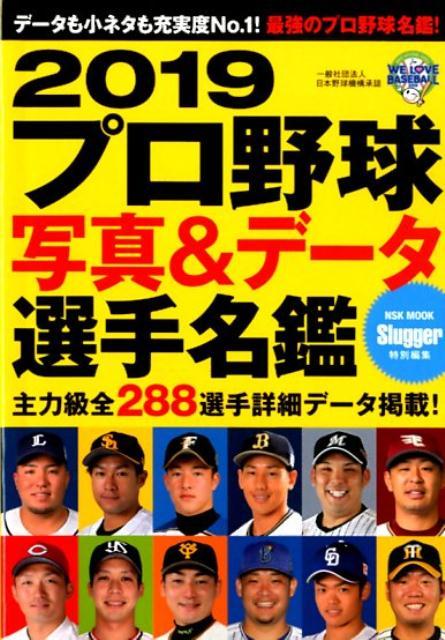 プロ野球写真&データ選手名鑑(2019) (NSK MOOK Slugger特別編集)