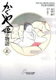 かぐや姫の物語(上) (アニメージュコミックススペシャル) [ 高畑勲 ]