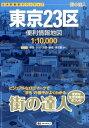 東京23区便利情報地図2版 (街の達人)