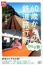 60歳からの鉄道旅行術